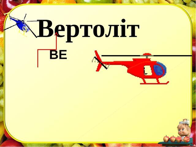 Вертоліт ВЕ