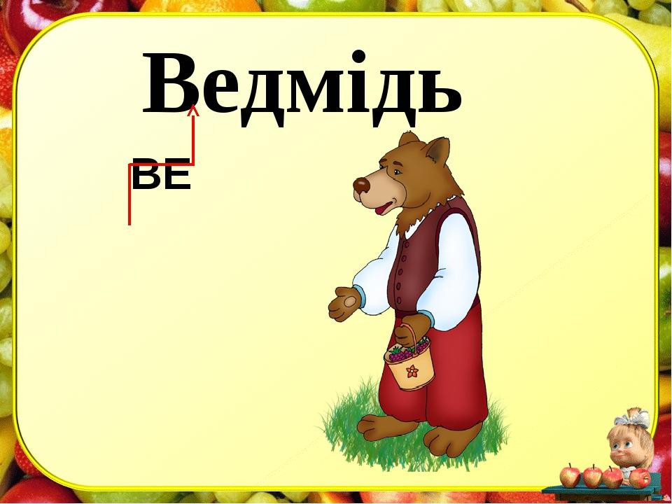 Ведмідь ВЕ
