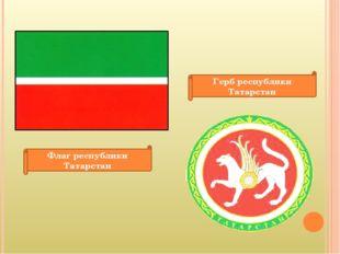 Флаг республики Татарстан Герб республики Татарстан