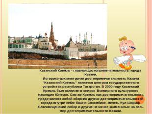Казанский Кремль - главная достопримечательность города Казани. Историко-архи