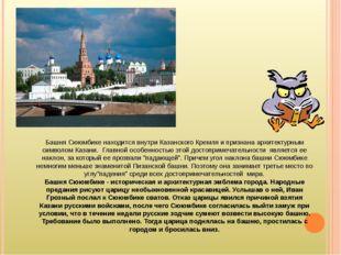 Башня Сююмбике находится внутри Казанского Кремля и признана архитектурным си