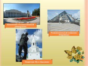 Казанский государственный университет Развлекательный комплекс «Пирамида» Пам
