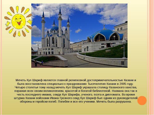 Мечеть Кул Шариф является главной религиозной достопримечательностью Казани и...