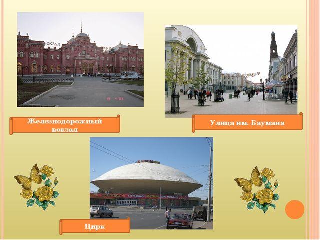 Железнодорожный вокзал Цирк Улица им. Баумана