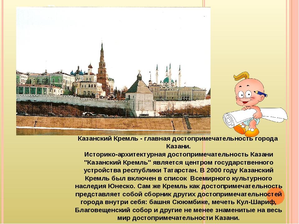 Казанский Кремль - главная достопримечательность города Казани. Историко-архи...