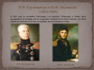 И.Ф. Крузенштерн и Ю.Ф. Лисянский (1803-1806) В 1803 году по указанию Алексан