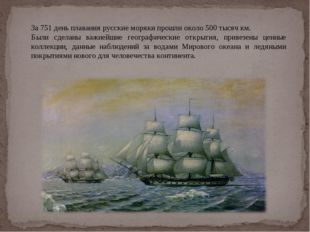 За 751 день плавания русские моряки прошли около 500 тысяч км. Были сделаны в