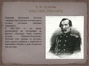Е. В. Путятин (1822-1825; 1852-1855) Евфимий Васильевич Путятин совершил круг