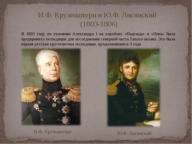 И.Ф. Крузенштерн и Ю.Ф. Лисянский (1803-1806) В 1803 году по указанию Алексан...