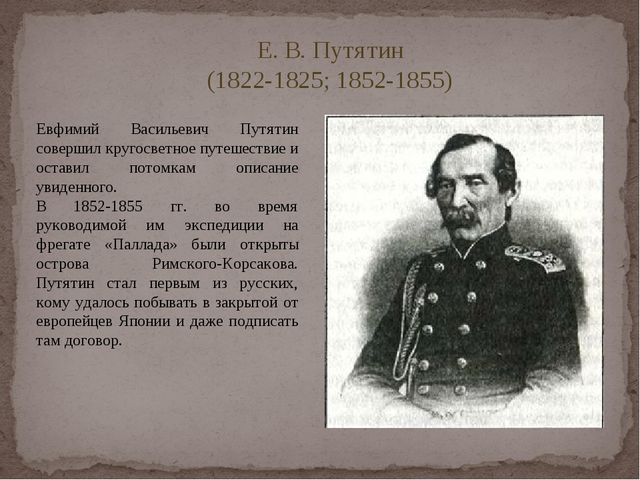 Е. В. Путятин (1822-1825; 1852-1855) Евфимий Васильевич Путятин совершил круг...
