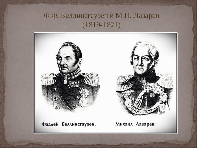 Ф.Ф. Беллинсгаузен и М.П. Лазарев (1819-1821)