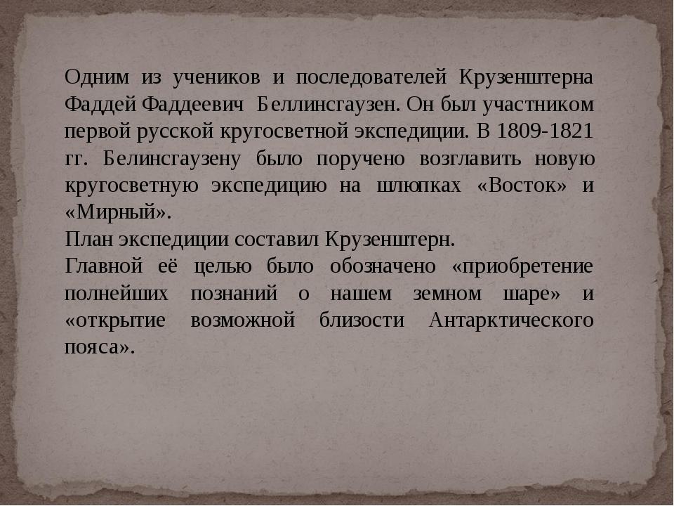 Одним из учеников и последователей Крузенштерна Фаддей Фаддеевич Беллинсгаузе...