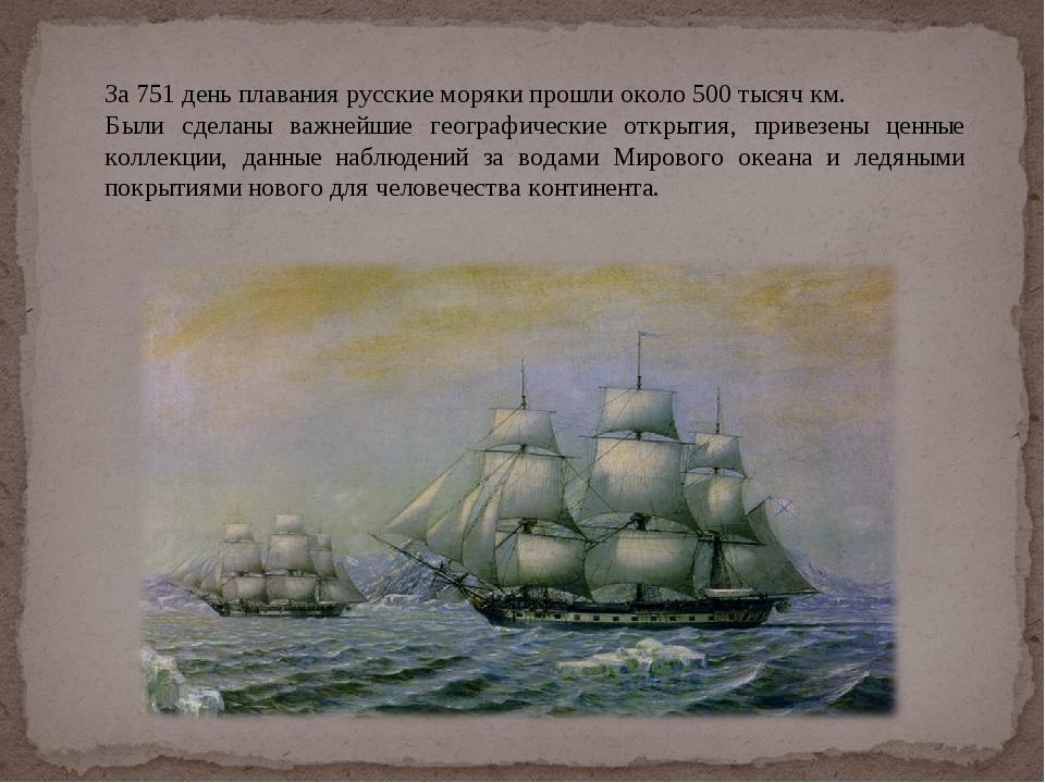 За 751 день плавания русские моряки прошли около 500 тысяч км. Были сделаны в...