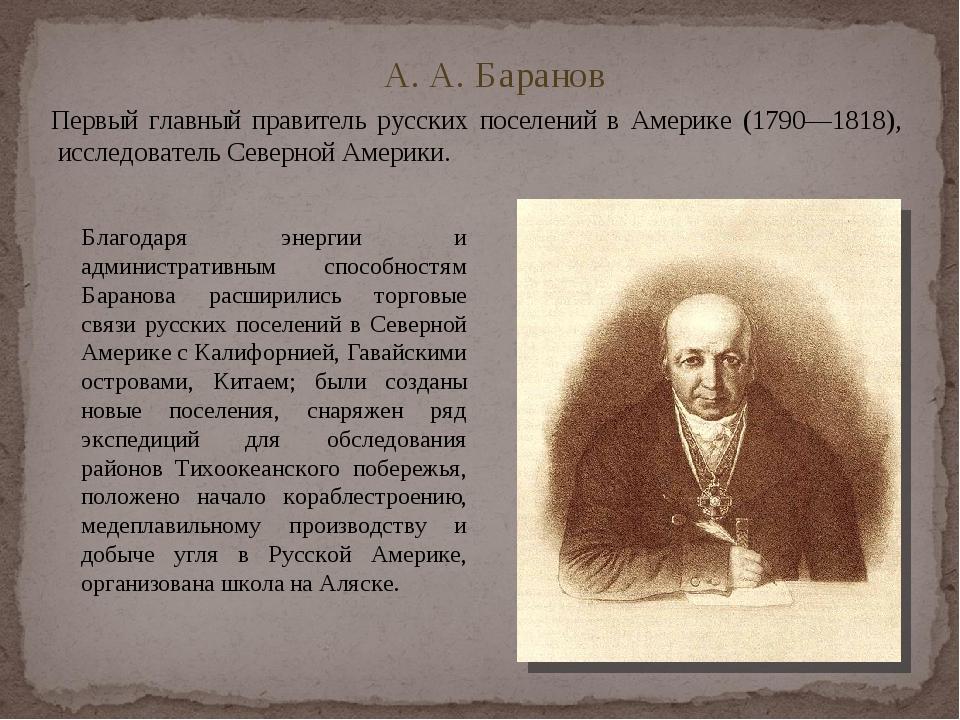 Первый главный правитель русских поселений в Америке (1790—1818), исследоват...