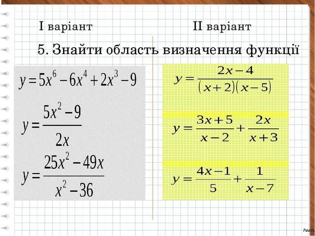 І варіант ІІ варіант 5. Знайти область визначення функції