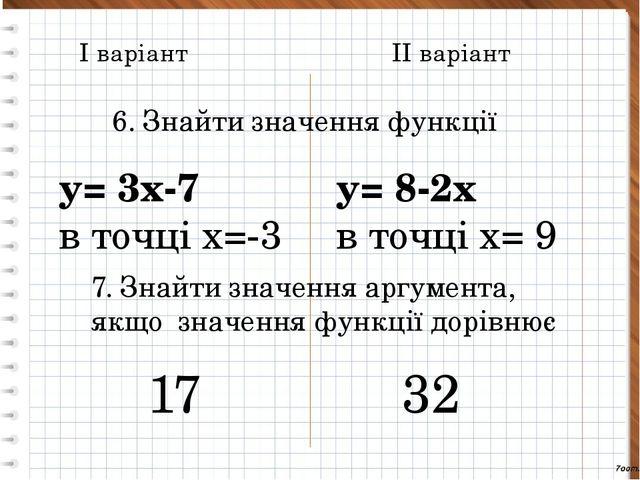 І варіант ІІ варіант 6. Знайти значення функції у= 3х-7 в точці х=-3 у= 8-2х...