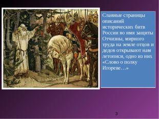Славные страницы описаний исторических битв России во имя защиты Отчизны, ми