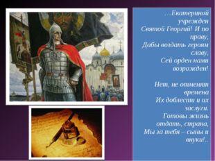 …Екатериной учрежден Святой Георгий! И по праву, Дабы воздать героям славу,