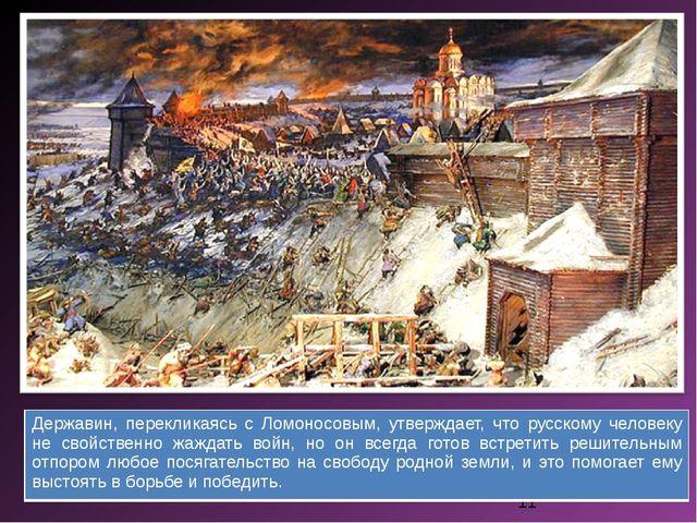 Державин, перекликаясь с Ломоносовым, утверждает, что русскому человеку не с...