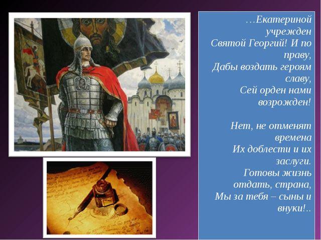 …Екатериной учрежден Святой Георгий! И по праву, Дабы воздать героям славу,...