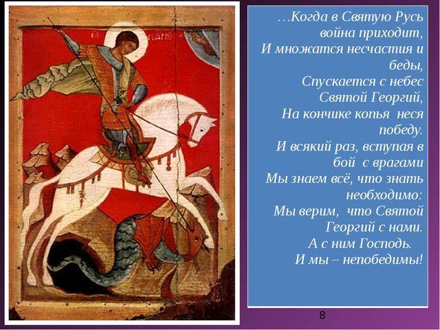 …Когда в Святую Русь война приходит, И множатся несчастия и беды, Спускается...