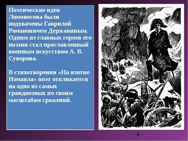 Поэтические идеи Ломоносова были подхвачены Гаврилой Романовичем Державиным....