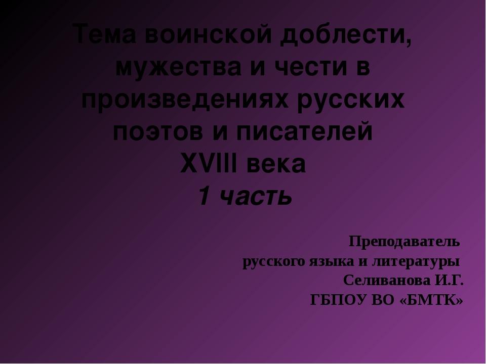 Тема воинской доблести, мужества и чести в произведениях русских поэтов и пис...