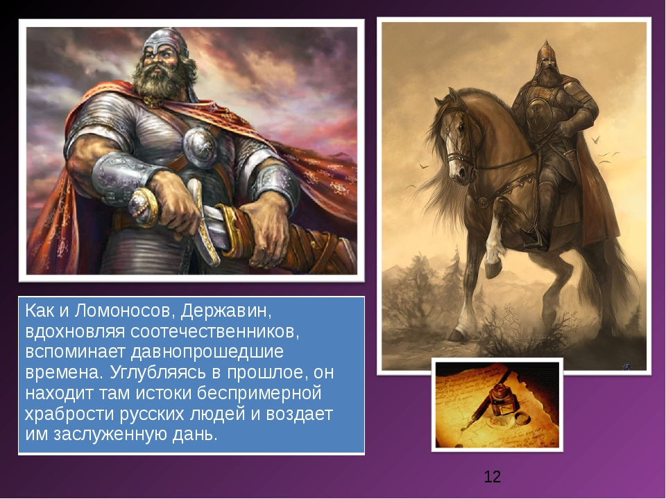 Как и Ломоносов, Державин, вдохновляя соотечественников, вспоминает давнопро...