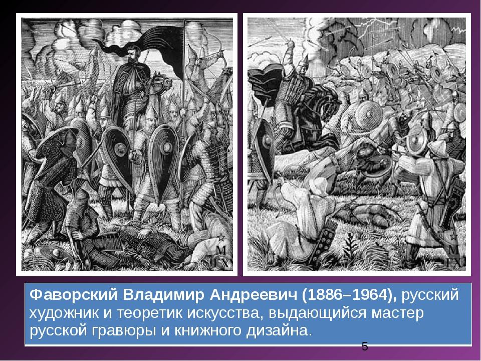 ФаворскийВладимир Андреевич (1886–1964),русский художник и теоретик искусст...