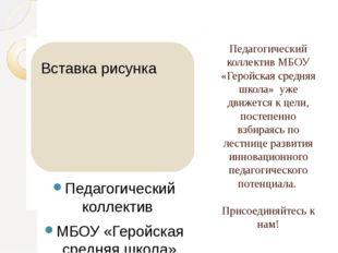 Педагогический коллектив МБОУ «Геройская средняя школа» уже движется к цели,