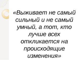 «Выживает не самый сильный и не самый умный, а тот, кто лучше всех откликает