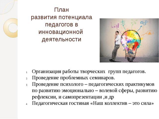 План развития потенциала педагогов в инновационной деятельности Организация р...