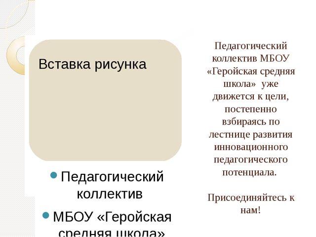 Педагогический коллектив МБОУ «Геройская средняя школа» уже движется к цели,...