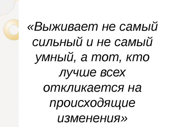 «Выживает не самый сильный и не самый умный, а тот, кто лучше всех откликает...