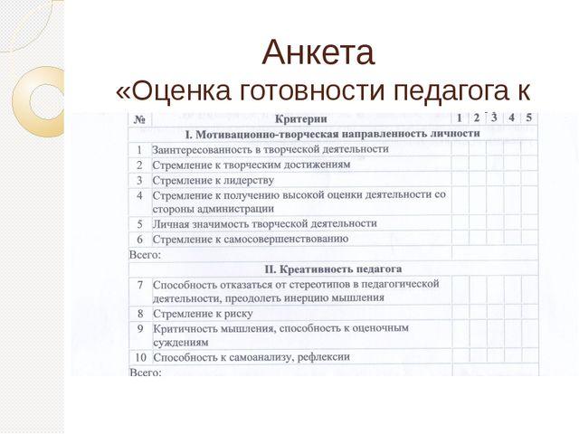 Анкета «Оценка готовности педагога к участию в инновационной деятельности»