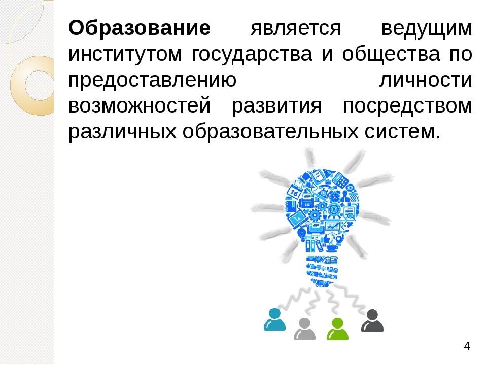 Образование является ведущим институтом государства и общества по предоставл...