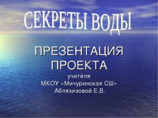 ПРЕЗЕНТАЦИЯ ПРОЕКТА учителя МКОУ «Мичуринская СШ» Аблязизовой Е.В.