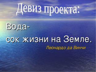 Вода- сок жизни на Земле. Леонардо да Винчи