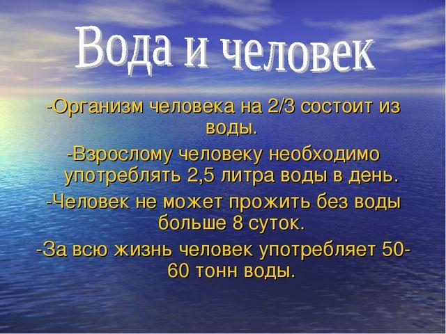 -Организм человека на 2/3 состоит из воды. -Взрослому человеку необходимо упо...