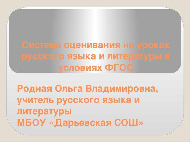 a46594e7a85d Система оценивания на уроках русского языка и литературы в условиях ФГОС  Родн..