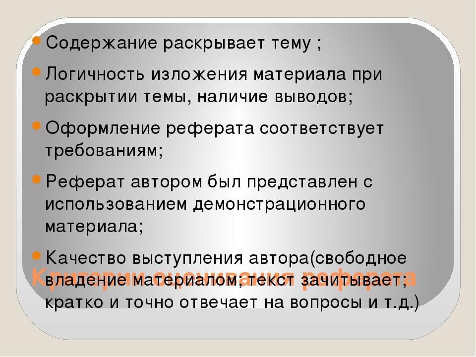 Система оценивания на уроках русского языка и литературы в  слайда 11 Критерии оценивания реферата Содержание раскрывает тему Логичность изложе