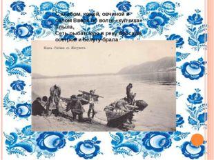 С хлебом, кожей, овчиной и салом Вверх по волге «купчиха» плыла, Сеть рыбатск