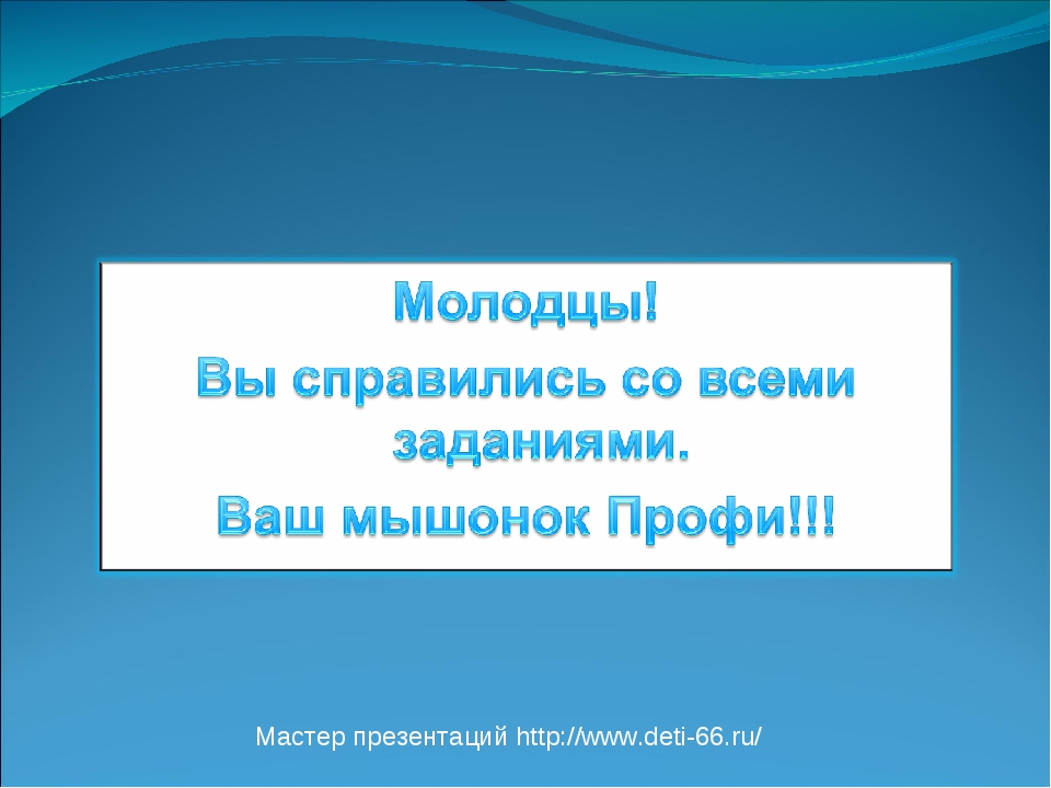 Мастер презентаций http://www.deti-66.ru/