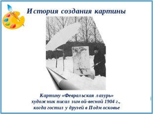 Картину «Февральская лазурь» художник писал зимой-весной 1904 г., когда гости