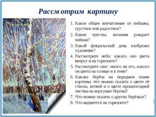 Какое общее впечатление от пейзажа, грустное или радостное? Какие чувства, же