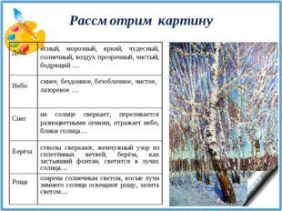 Рассмотрим картину ясный, морозный, яркий, чудесный, солнечный, воздух прозра