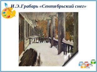 И.Э.Грабарь «Сентябрьский снег»