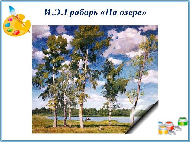 И.Э.Грабарь «На озере»
