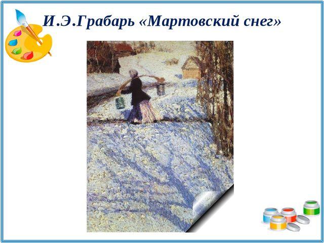 И.Э.Грабарь «Мартовский снег»