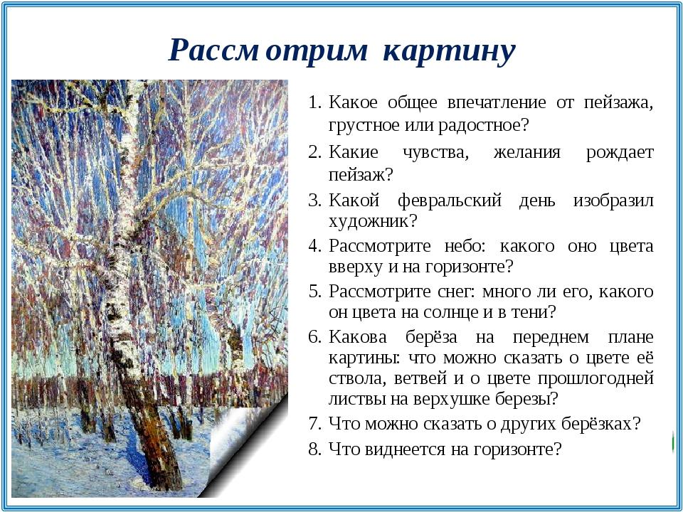 Какое общее впечатление от пейзажа, грустное или радостное? Какие чувства, же...